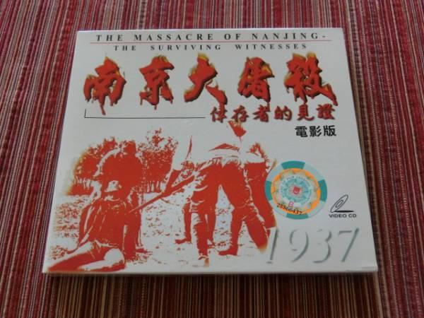 ■歴史の証言■1937 南京大虐殺■倖在者的見証■新品未開封■映画版■激レア廃盤■_画像1