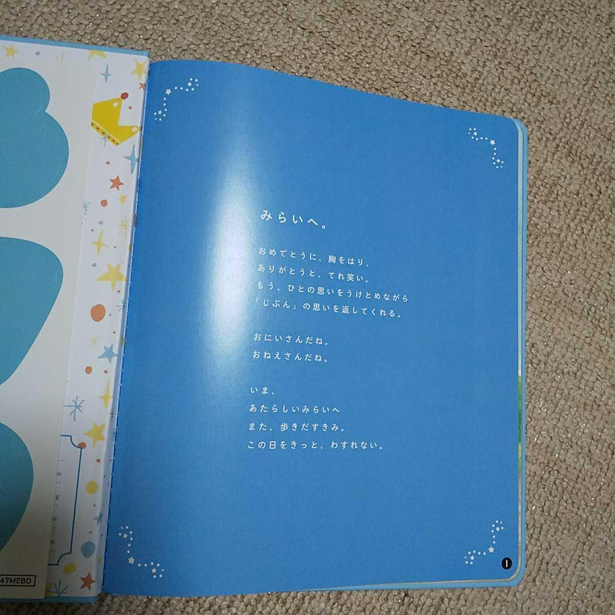 ベネッセ 誕生日プレゼントに! 手作り記録記念本_画像3