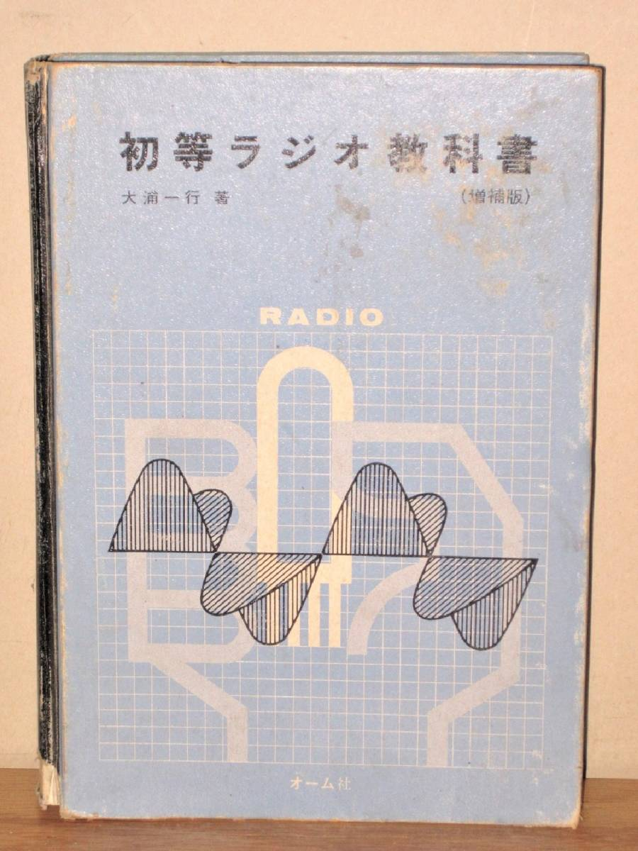 「初等ラジオ教科書(増補版)」 大浦一行 1975年第4版13刷 オーム社 電子工作 ラジオ製作