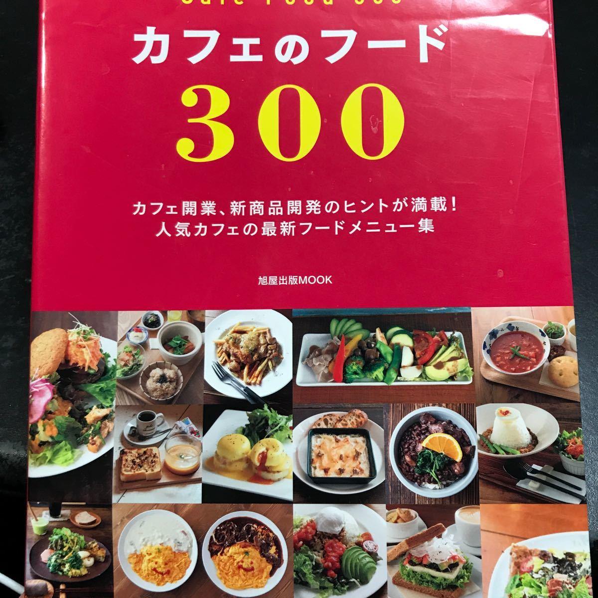 カフェのフード300 カフェ開業、新商品開発のヒントが満載!最新フードメニュー集