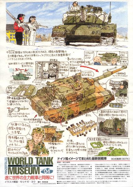 WTM4 陸上自衛隊 90式戦車 冬季迷彩 1/144 タカラ 海洋堂 ワールドタンクミュージアム04_リーフレット