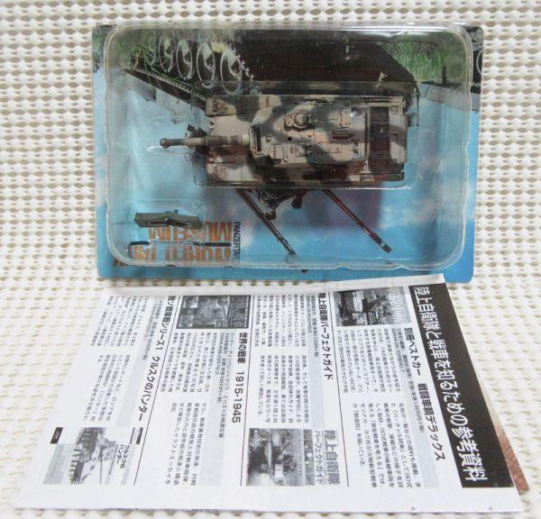 WTM4 陸上自衛隊 90式戦車 冬季迷彩 1/144 タカラ 海洋堂 ワールドタンクミュージアム04_ブリスターとリーフレット