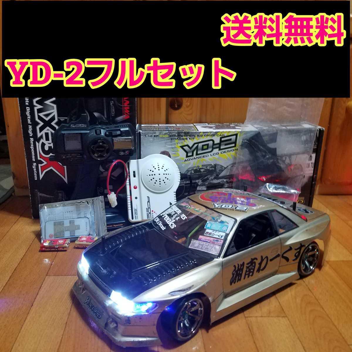 即決《送料無料》 YD-2 フルセット       ドリフト ラジコン 2WD RWD 2駆ドリ