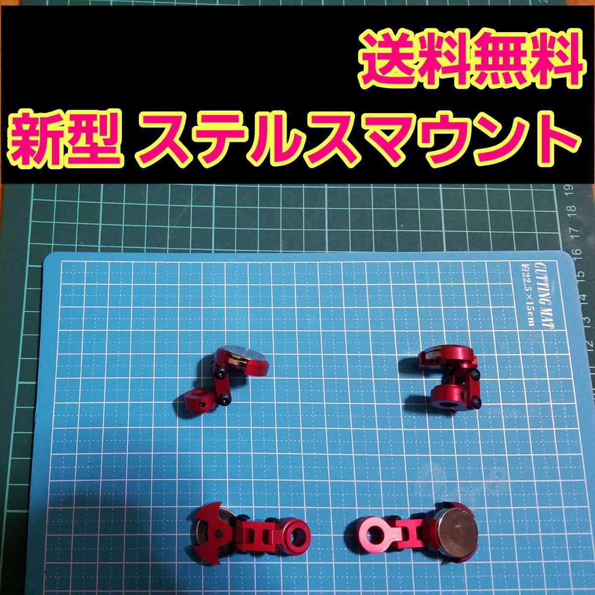 即決《送料無料》 ステルス マウント レッド    ラジコン ラジコン ヨコモ ドリパケ タミヤ TT01 YD-2 YD-4 TT02 サクラ D3