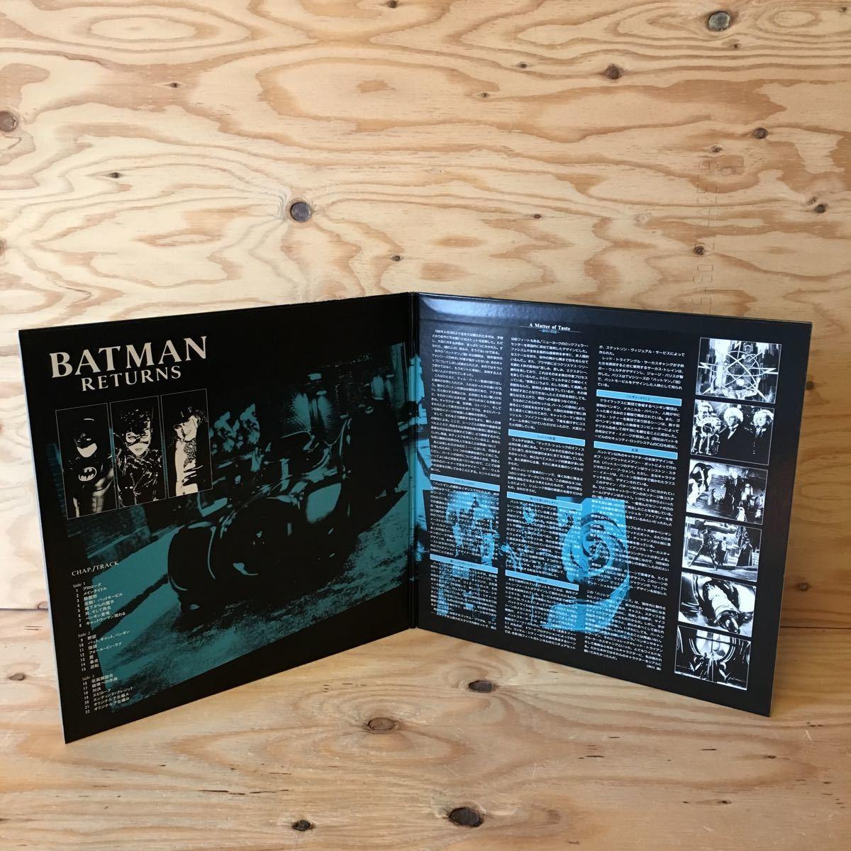 ◎3FAD-200207 レア[バットマン リターンズ BATMAN RETURNS]LD レーザーディスク マイケル・キートン ティム・バートン_画像4