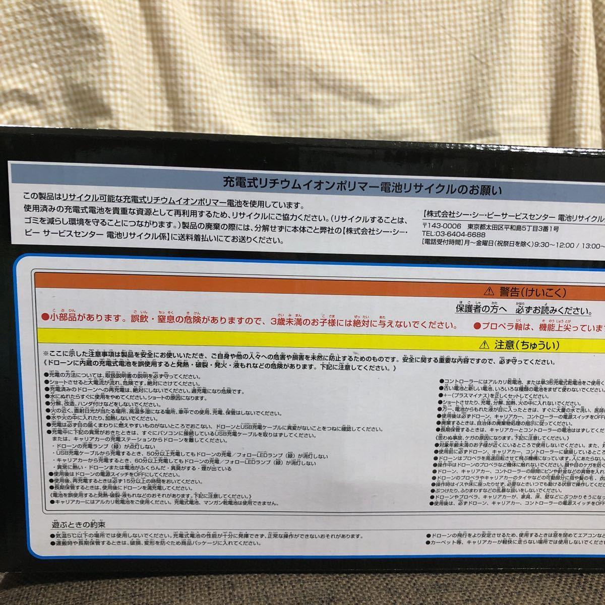 未開封 ドローン ラジオコントロール テトラルキャリーアー おもちゃ 玩具 新技術 自動追尾センサー搭載 CCP
