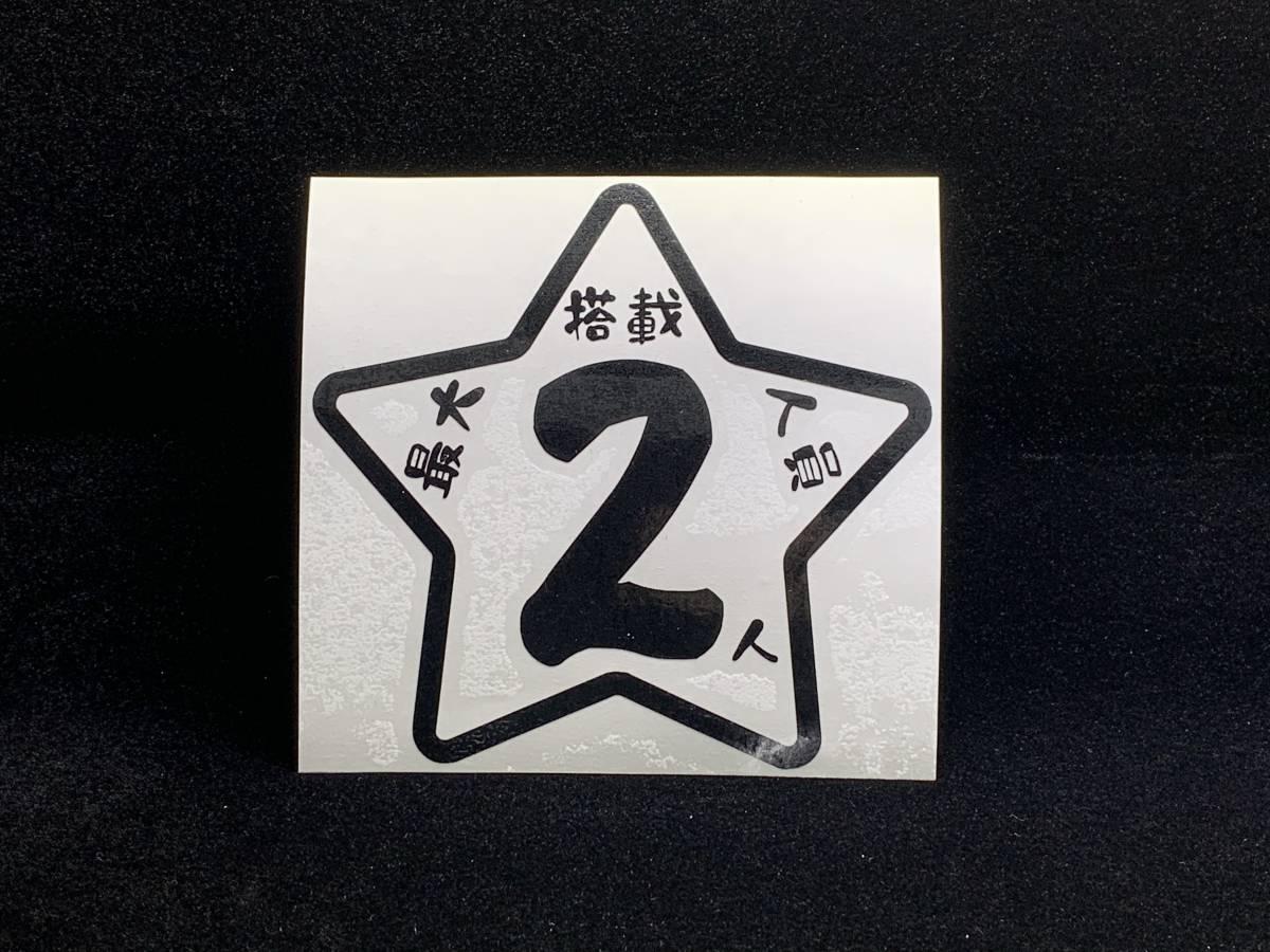 「星型 最大搭載人員ステッカー 2人乗り 色[ブラック] サイズ[Z] パターン[星K] 船舶 ボート ジェットスキー バスボート」の画像1