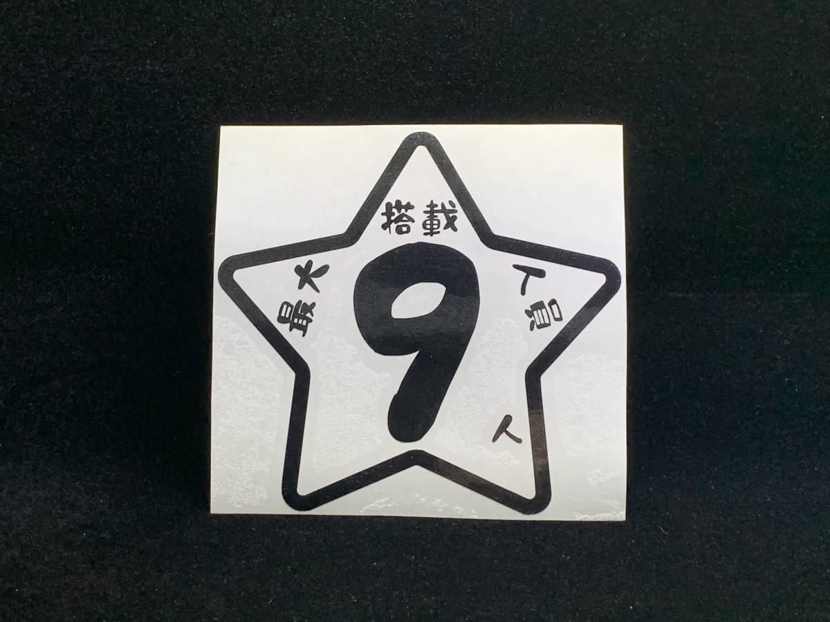 「星型 最大搭載人員ステッカー 9人乗り 色[ブラック] サイズ[Z] パターン[星K] 船舶 ボート ジェットスキー バスボート」の画像1