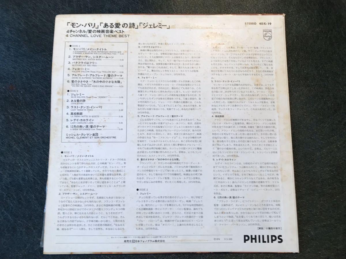 【USED】希少品! 愛の映画音楽ベスト 「モン・パリ」「ある愛の詩」「ジェレミー」他多数収録 レコード LP_画像2