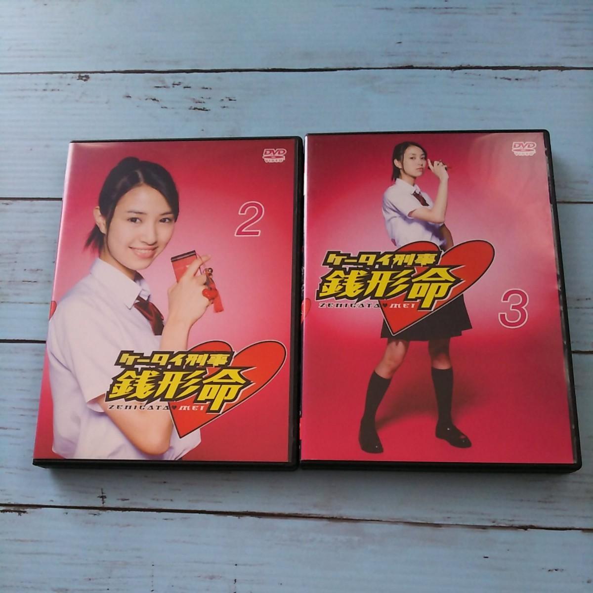 DVD ケータイ刑事 銭形命 レンタル落ち