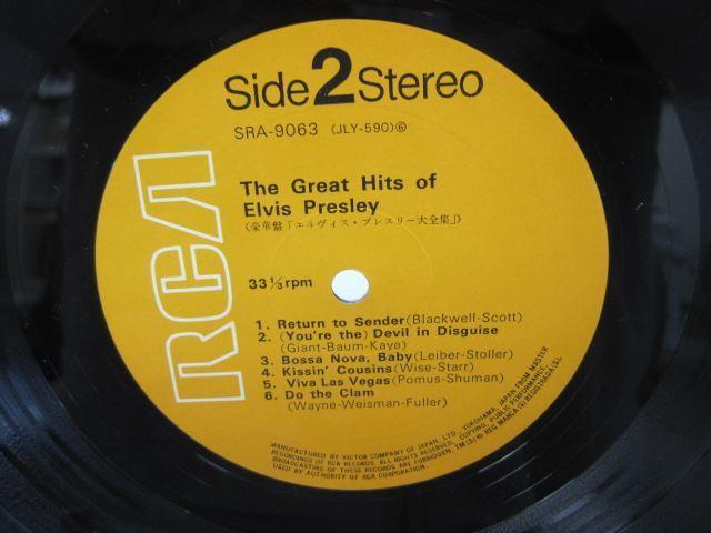 [200228055] エルヴィス・プレスリー 豪華盤 大全集 ハート・ブレーク・ホテル 本命はお前だ 他 LP レコード SRA-9062~63 【中古】_画像8