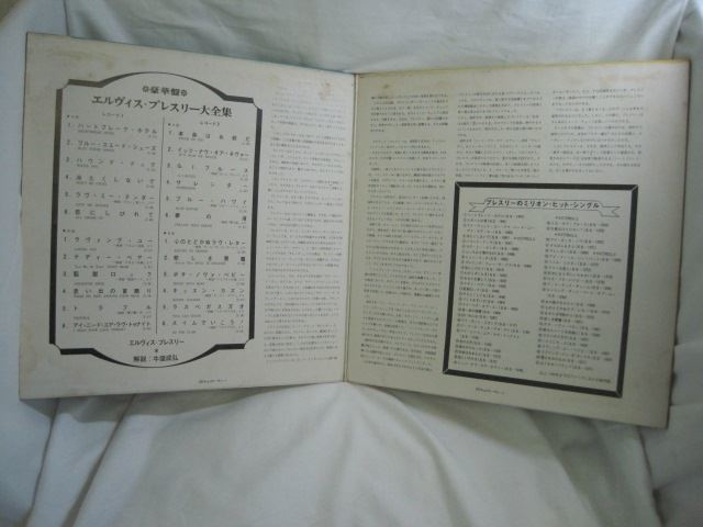 [200228055] エルヴィス・プレスリー 豪華盤 大全集 ハート・ブレーク・ホテル 本命はお前だ 他 LP レコード SRA-9062~63 【中古】_画像10