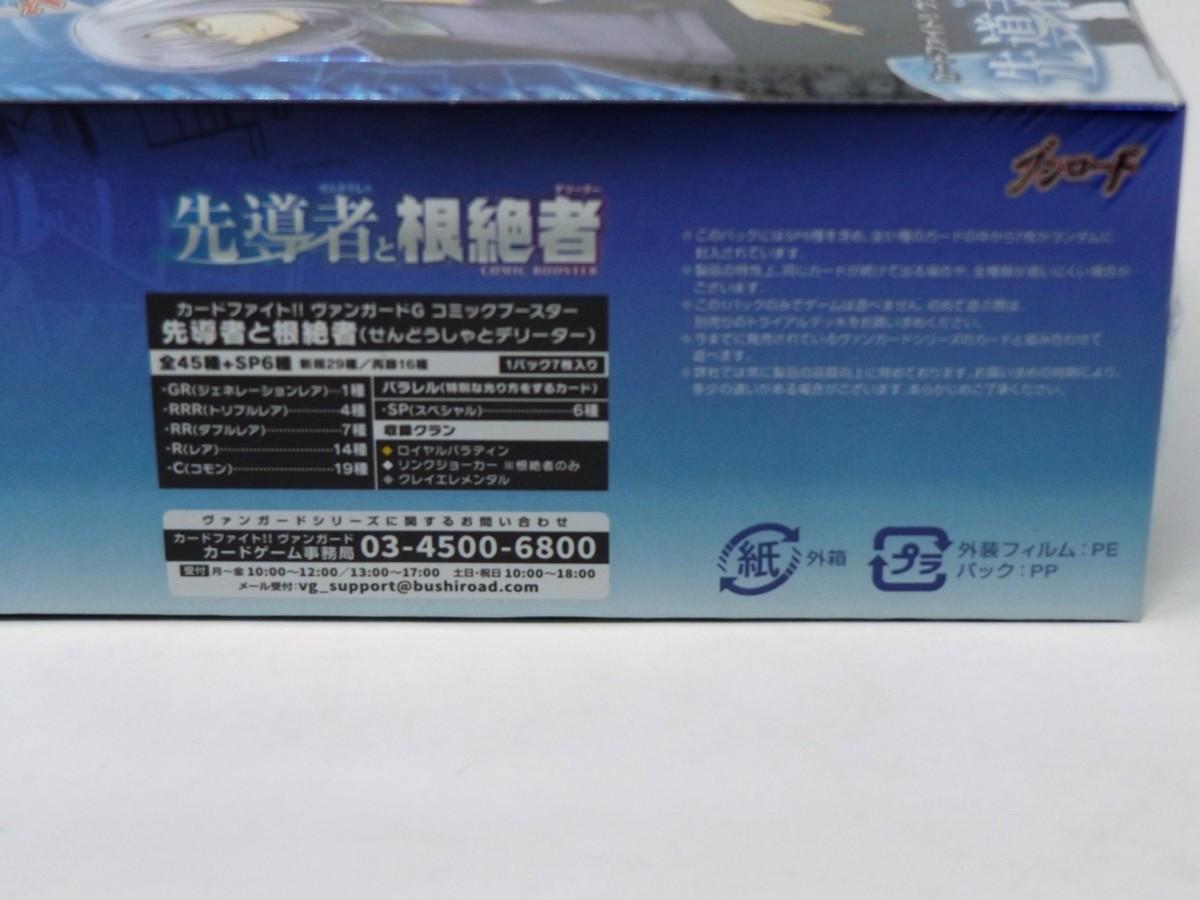 ☆カードファイト!! ヴァンガードG コミックブースター 先導者と根絶社 新品未開封 1BOX_画像3