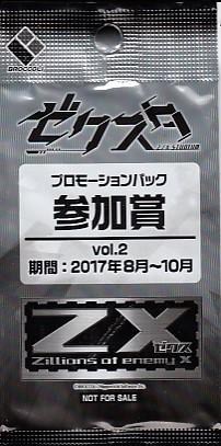 ☆Z/X ゼクスタ 未開封プロモーションパック参加賞vol.2 PR非売品10パック_画像1
