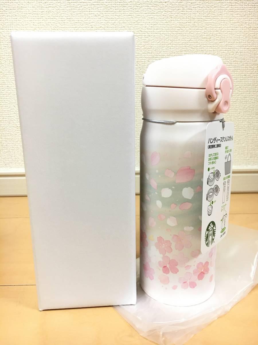 ●スタバ 桜 さくら SAKURA 2020 ハンディーステンレスボトルペタル 400ml 箱入り 新品●ピンク_画像1