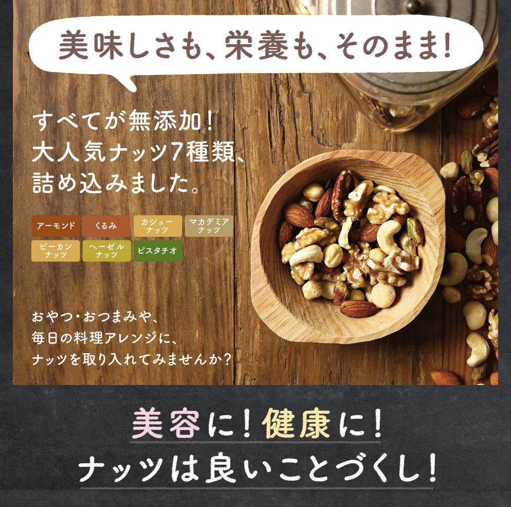 無塩・無油・素焼き・無添加のオリジナル7種類の贅沢しあわせミックスナッツ1kg_画像5