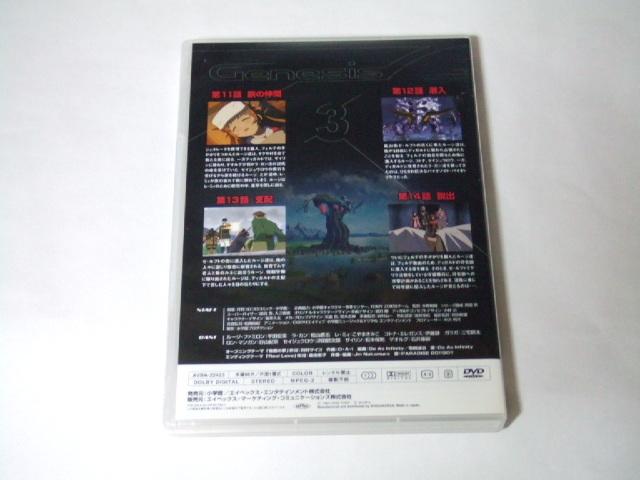 DVD ゾイド ジェネシス 3