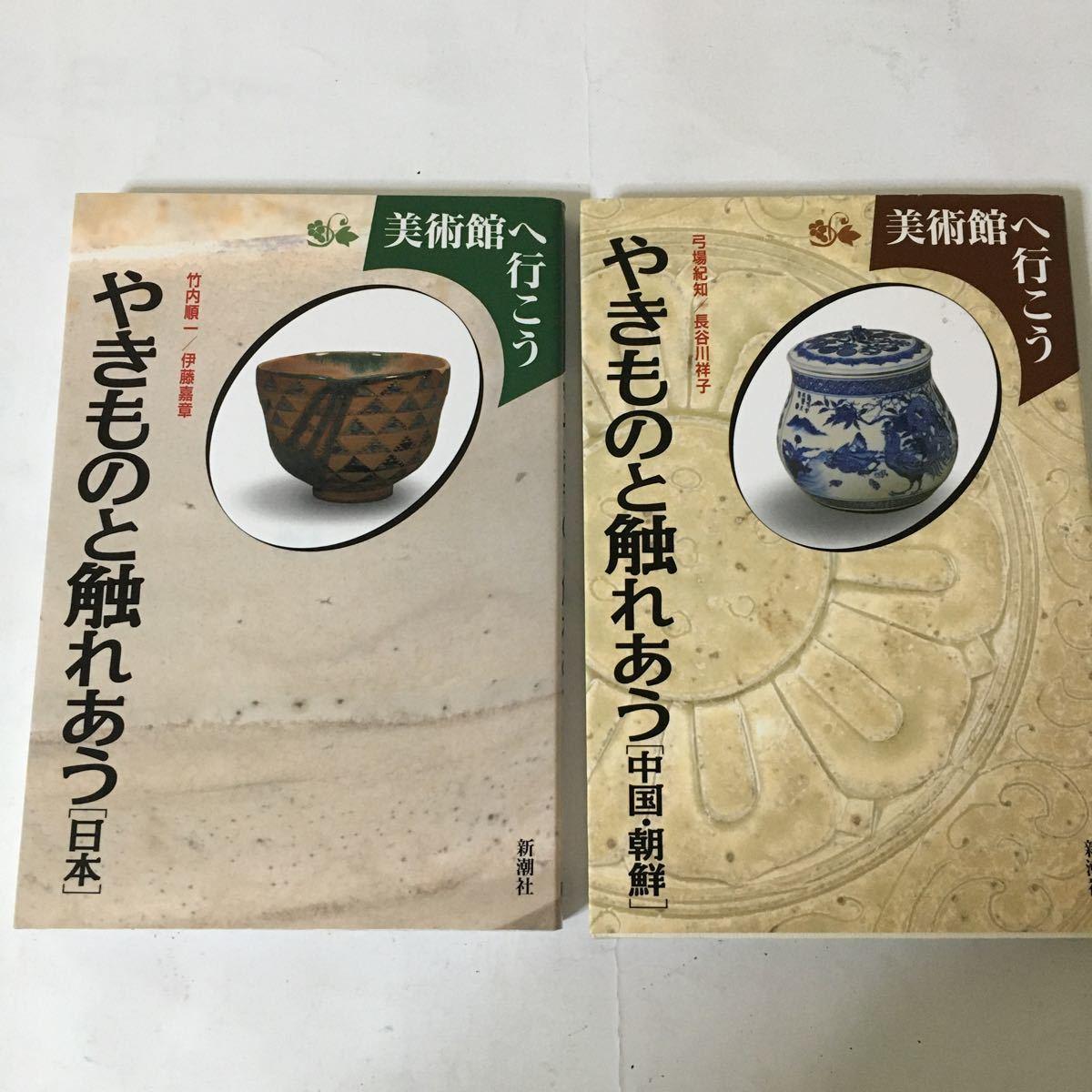 やきものと触れあう [日本][中国・朝鮮](美術館へ行こう)2冊セット 新潮社