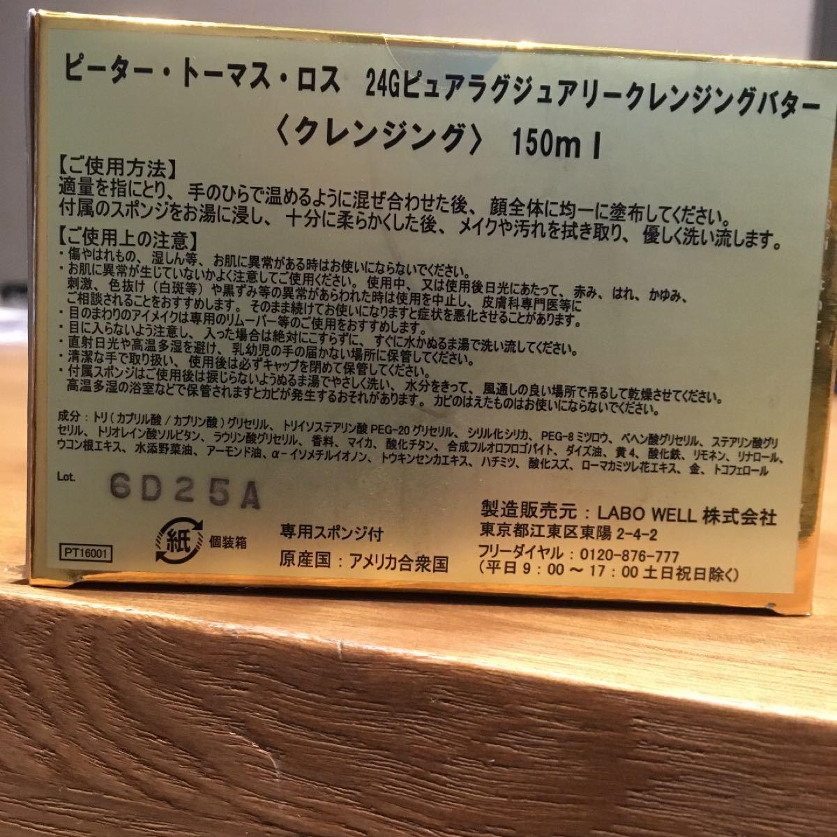 ピータートーマスロス 24Gピュアラグジュアリー クレンジングバター