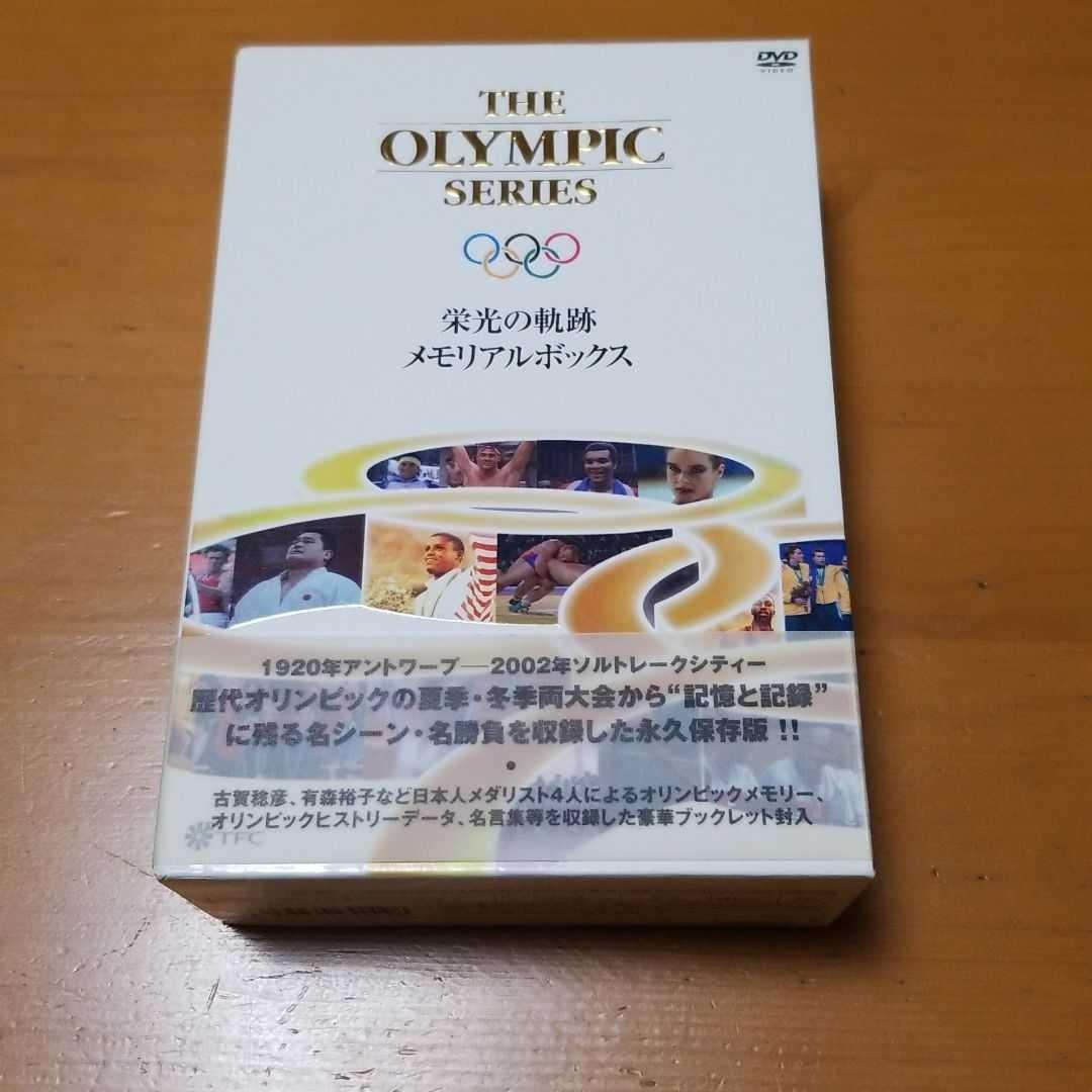 THE OLYMPIC SERIES 栄光の軌跡メモリアルボックス