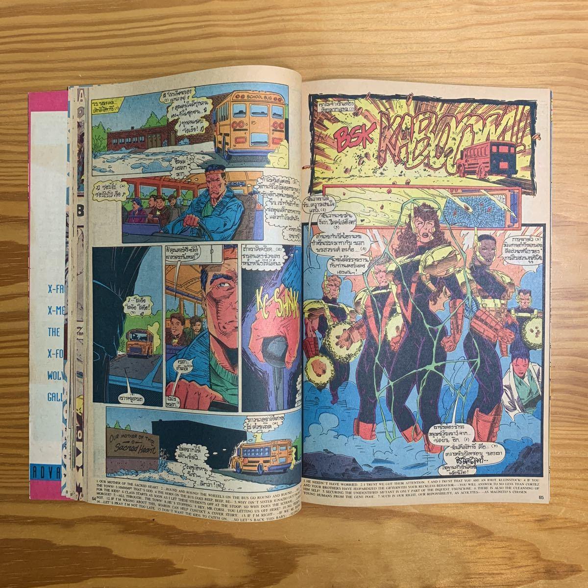 タイ版! レア! X-Men Xメン Wolverine ウルヴァリン X-Factor Marvel Comic マーベル コミック DC アメコミ タイ語 古本 Vintage 90's 希少_画像7