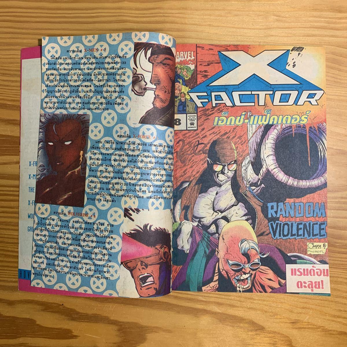 タイ版! レア! X-Men Xメン Wolverine ウルヴァリン X-Factor Marvel Comic マーベル コミック DC アメコミ タイ語 古本 Vintage 90's 希少_画像4