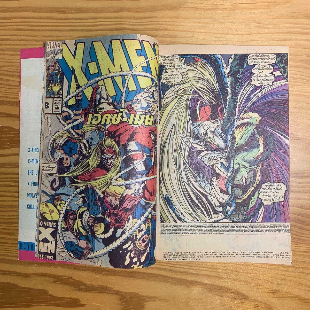 タイ版! レア! X-Men Xメン Wolverine ウルヴァリン X-Factor Marvel Comic マーベル コミック DC アメコミ タイ語 古本 Vintage 90's 希少_画像5