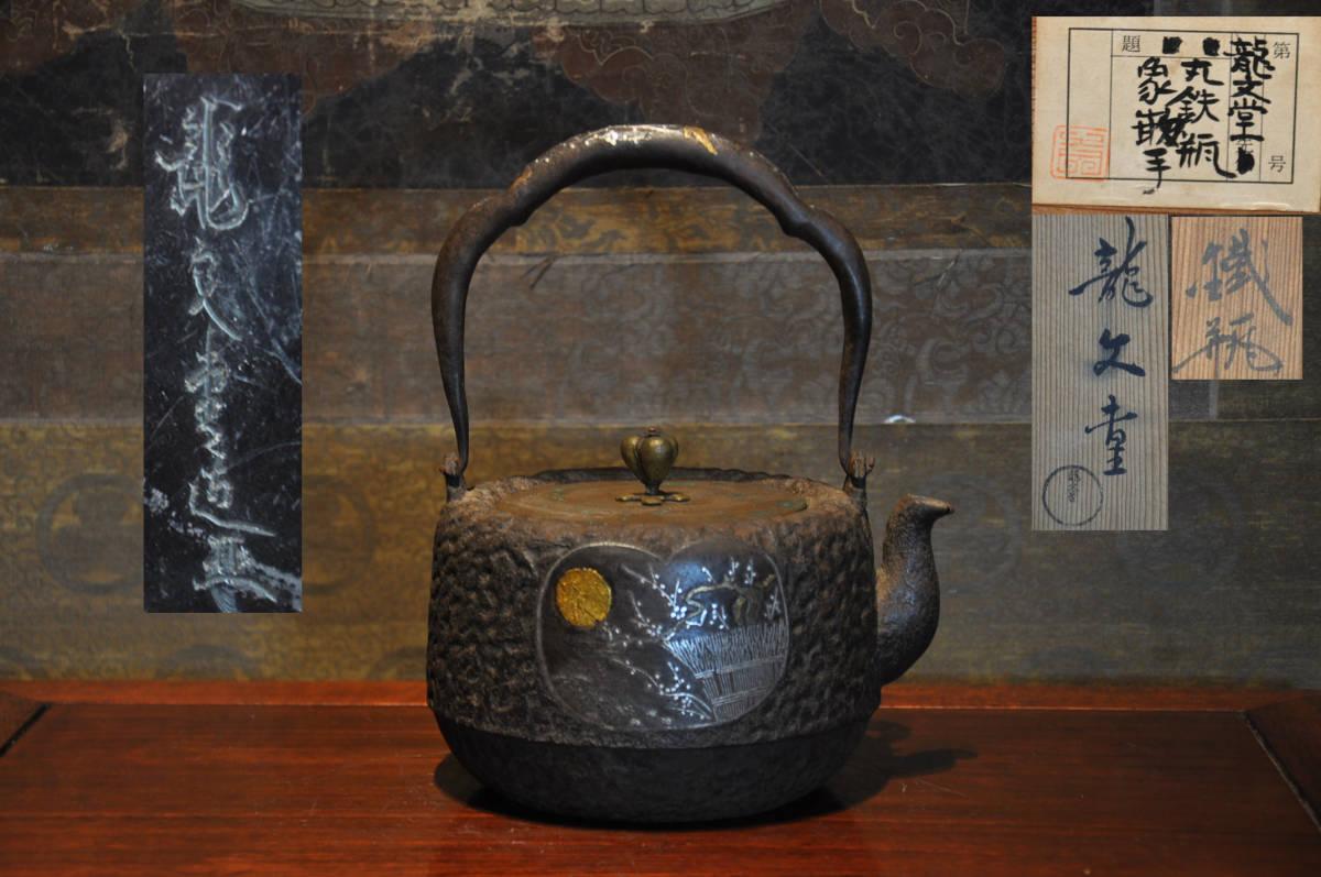 龍文堂造 花押款金銀象嵌鉄瓶 共箱煎茶道具