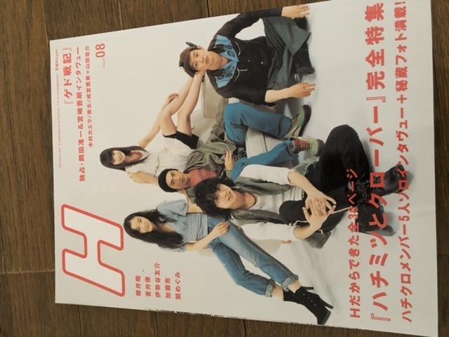 雑誌 ROCKIN'ON JAPAN H(エイチ) 2006.8 ハチミツとクローバー 嵐 櫻井翔 蒼井優 伊勢谷友介 加瀬亮 ゲド戦記