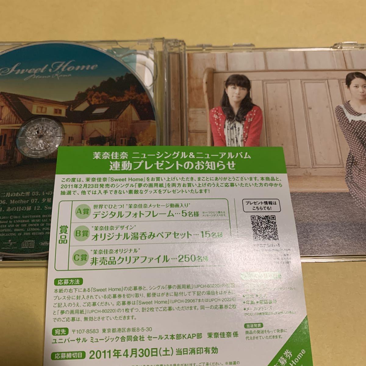 ☆帯付☆美品☆ 茉奈佳奈 / Sweet Home 初回限定盤 CD+DVD_画像4