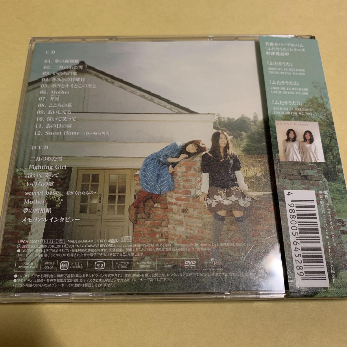 ☆帯付☆美品☆ 茉奈佳奈 / Sweet Home 初回限定盤 CD+DVD_画像2
