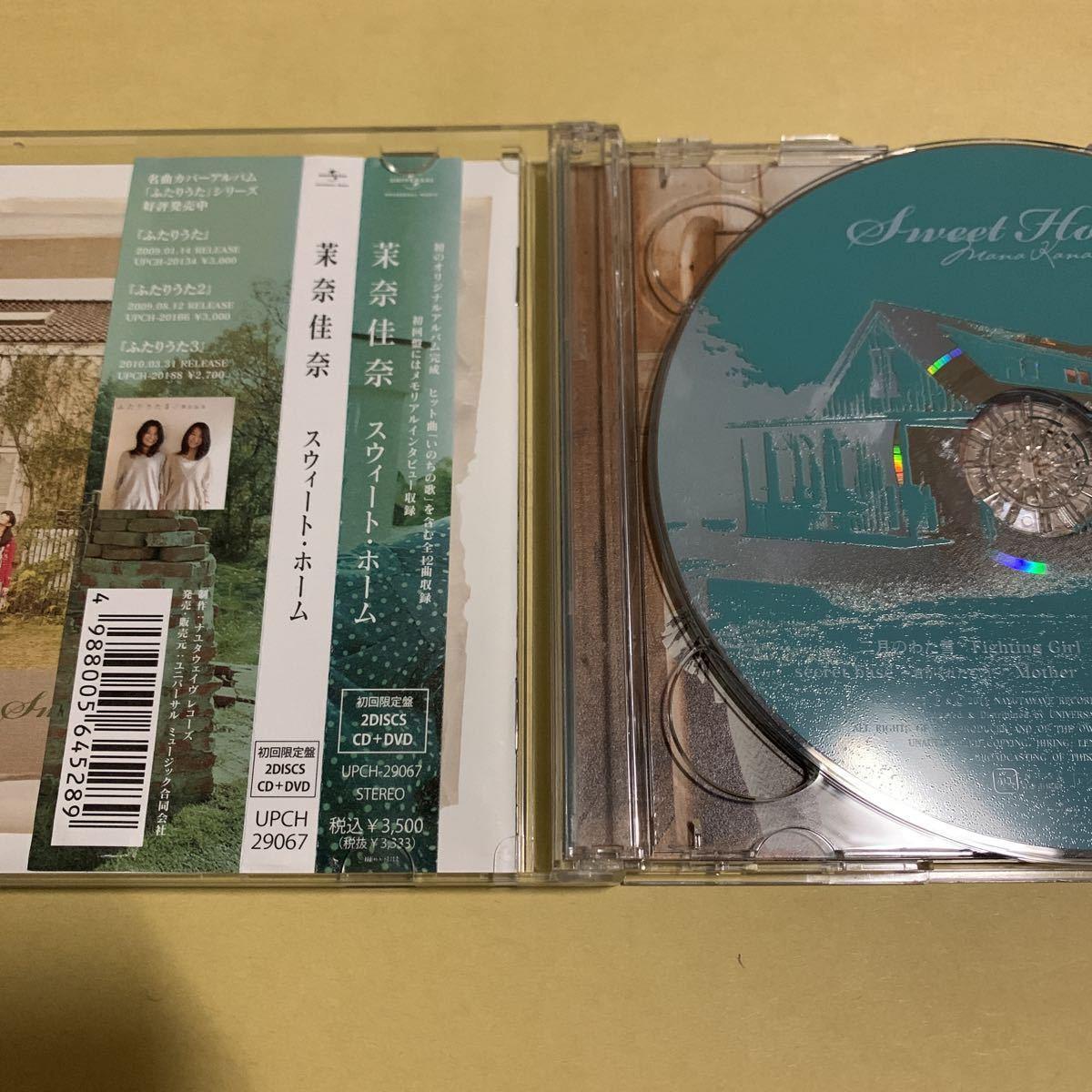 ☆帯付☆美品☆ 茉奈佳奈 / Sweet Home 初回限定盤 CD+DVD_画像3