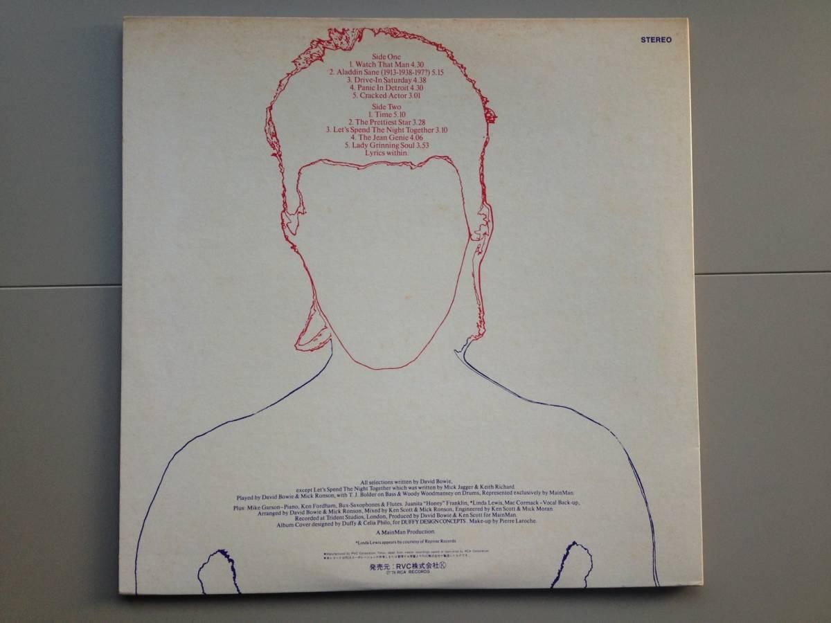 国内盤 デビッド・ボウイー アラディン・セイン 帯付き 見開きジャケ DAVID BOWIE ALADDIN SANE / Gram, Decadent, Boogie, Rock'n'roll_画像2