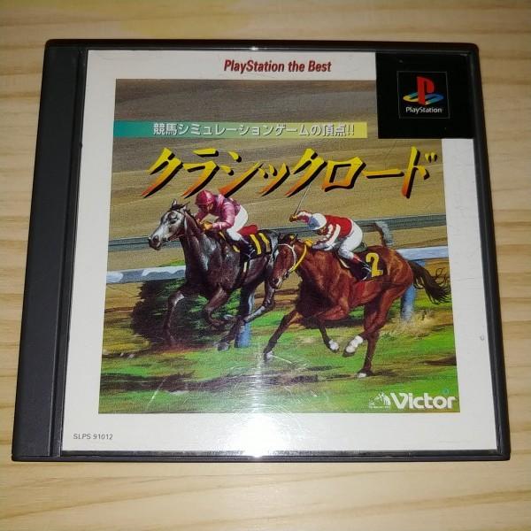 ★送料無料・PSソフト★クラシックロード PlayStation the Best プレステ