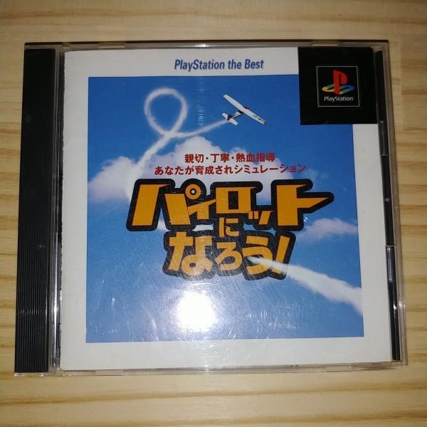 ★送料無料・PSソフト★パイロットになろう! PlayStation the Best プレステ
