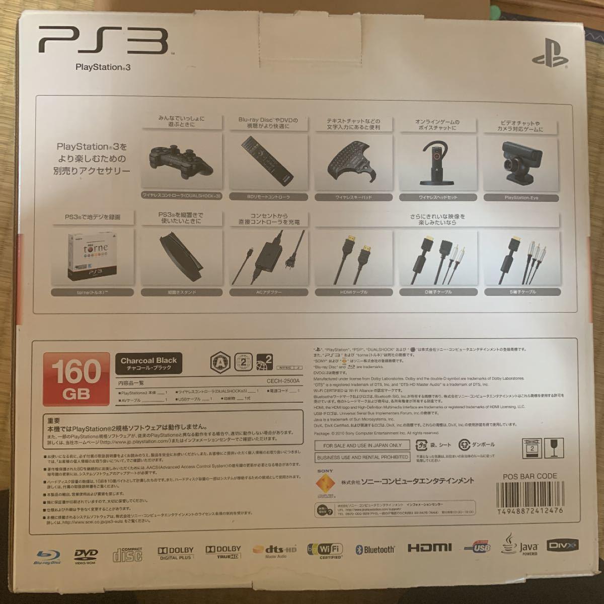プレイステーション3 PlayStation3 CECH-2500A