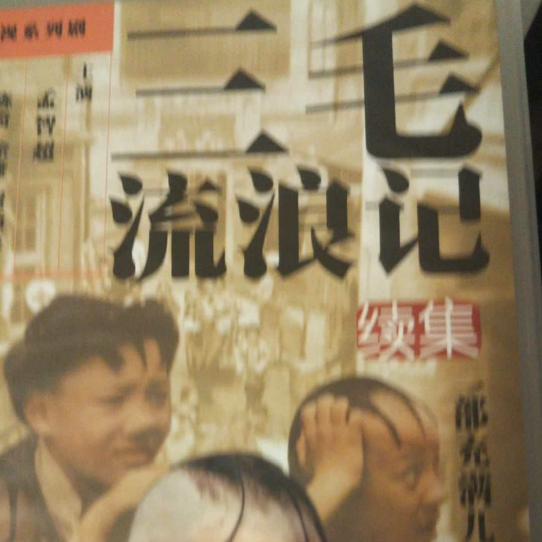 中国ドラマ24枚