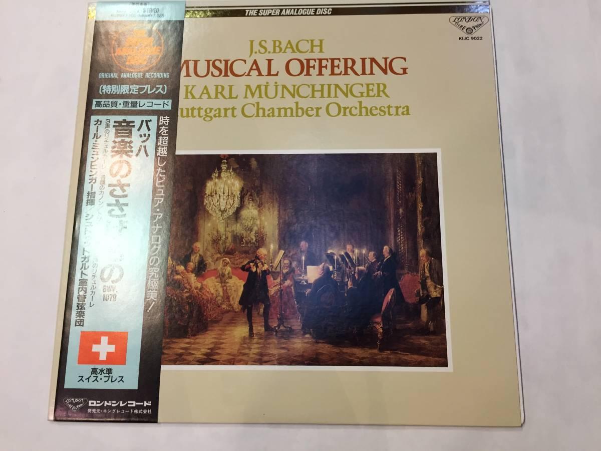 KIJC-9022 バッハ:音楽のささげものBWV.1079 カール・ミュンヒンガー指揮/シュトゥットガルト室内管弦楽団 高水準スイス・プレス_画像1