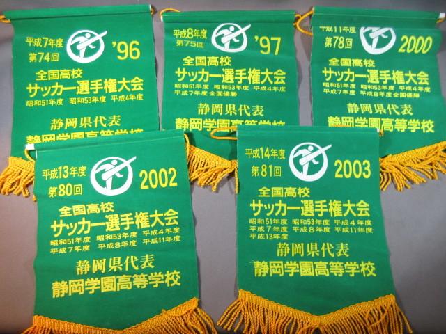 静岡 学園 高校 サッカー 部