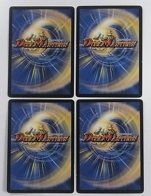 デュエマ384★DMX12-b ダンディ・ナスオ 4枚セット 中古品_画像3