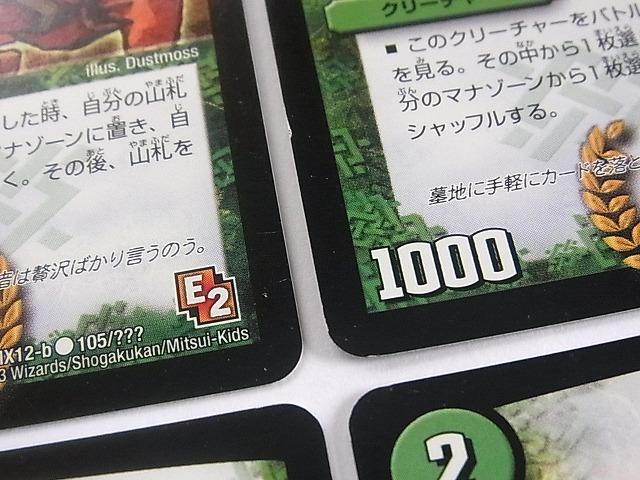 デュエマ384★DMX12-b ダンディ・ナスオ 4枚セット 中古品_画像2