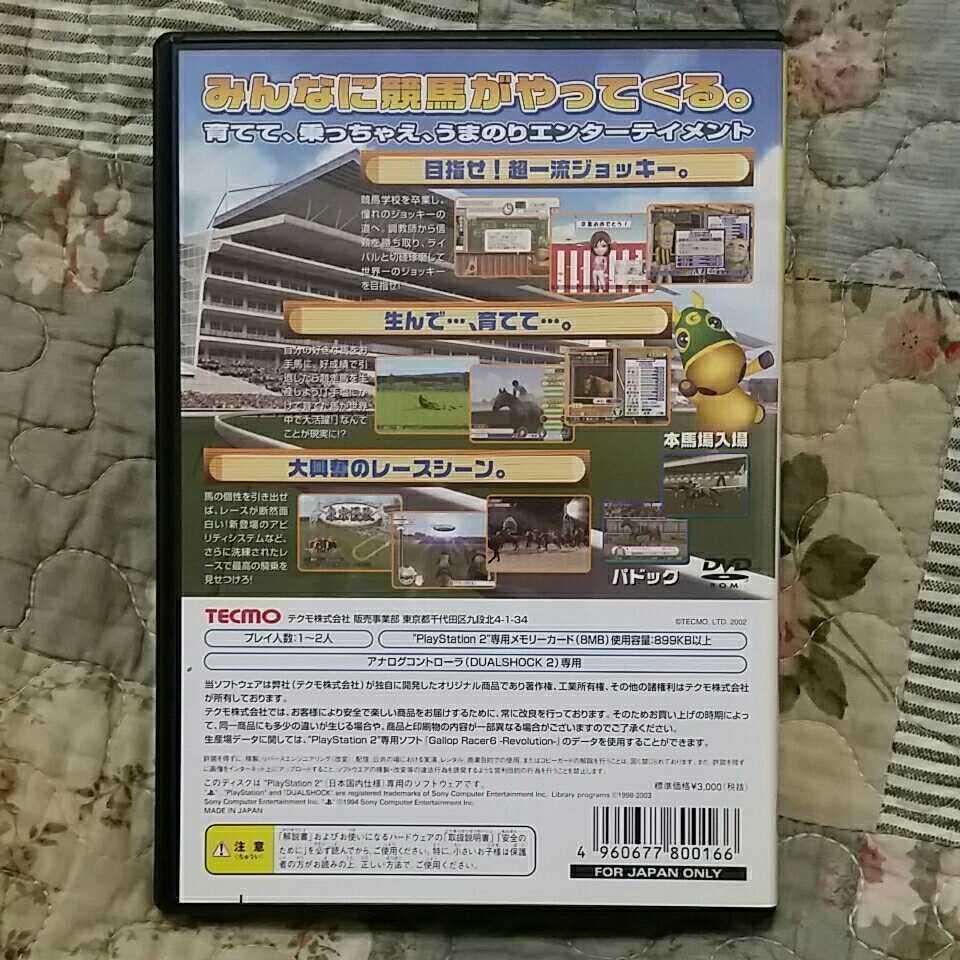 ギャロップレーサー6レボリューション PS2ソフト_画像2