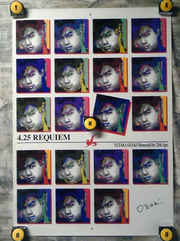 ST【ポスター/B-2-515x728】尾崎豊/'95-REQUIEM/良好/良品-販促用非売品ポスター_画像1