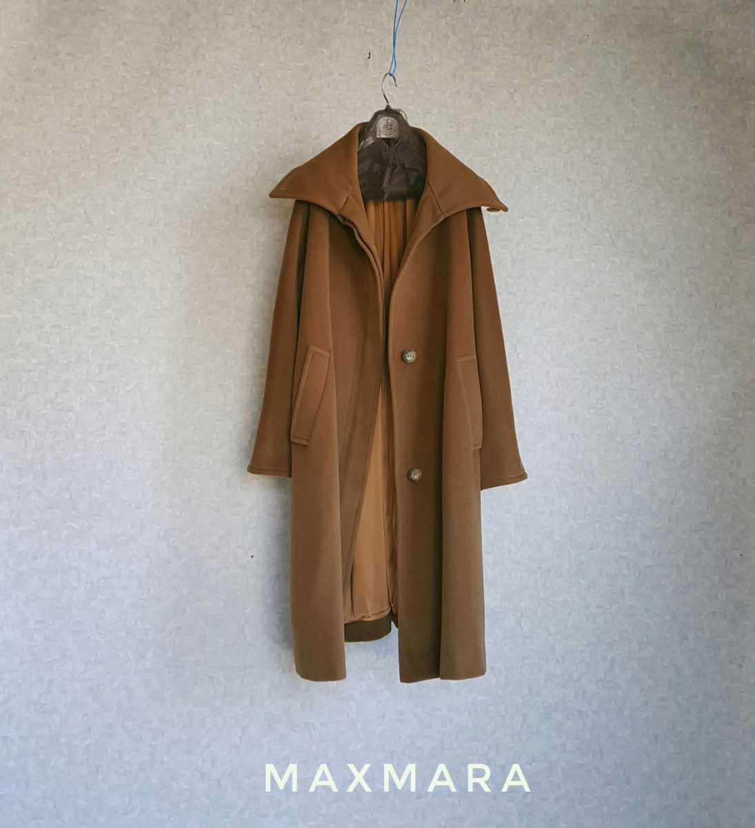 超高級 MaxMara 一級品イタリア製ロングコート 豪華肉厚生地 マックスマーラ 最高級白タグ 送料無料 エレガントスタイル