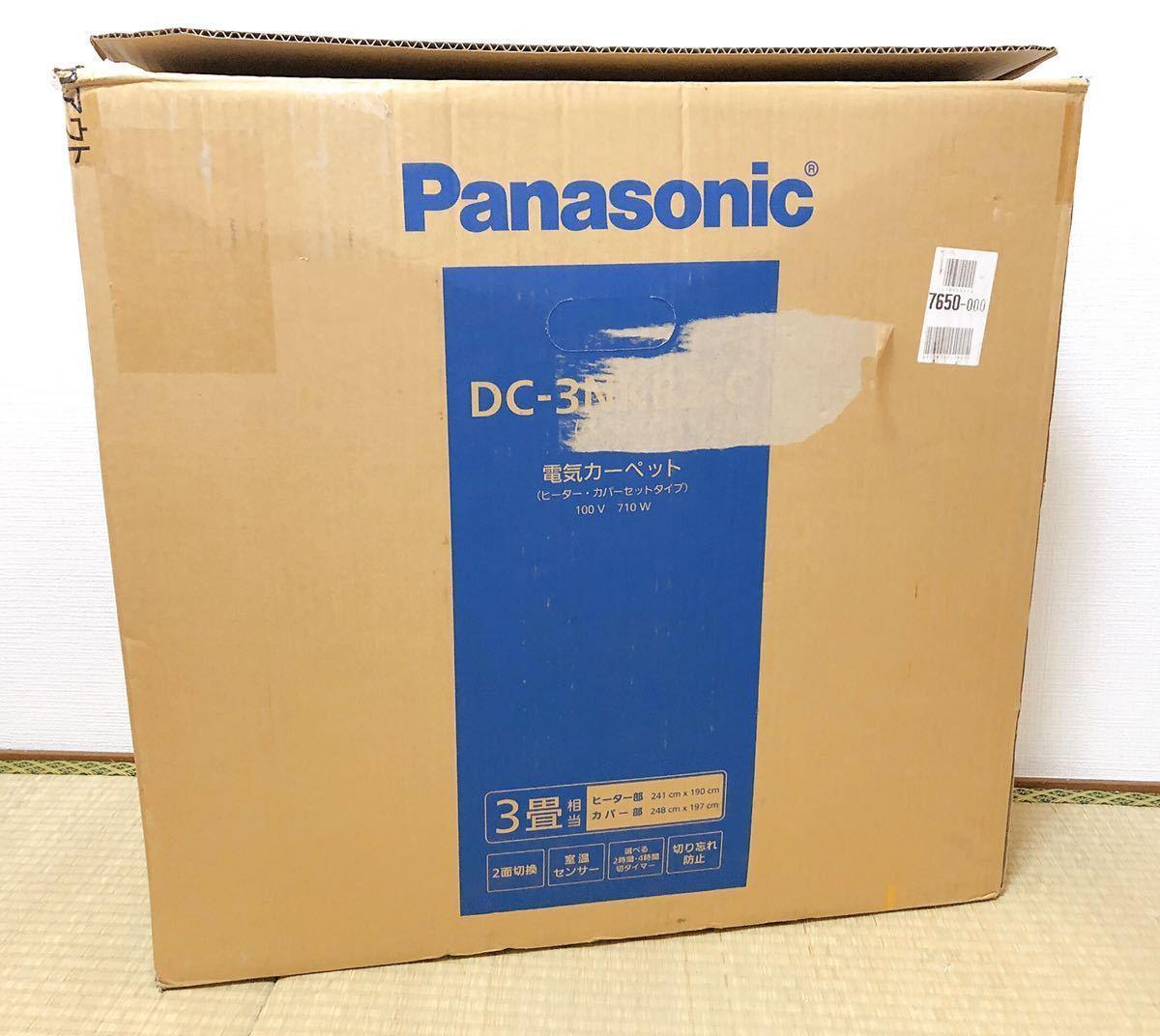 2019年9月購入 ほぼ未使用 パナソニック ホットカーペット DC-3NKB2-C 着せかえカバー付きセット ベージュ Panasonic 3畳~ 領収書発行可_画像1