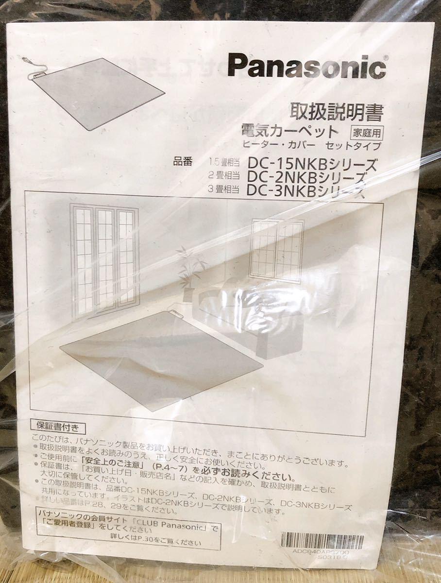 2019年9月購入 ほぼ未使用 パナソニック ホットカーペット DC-3NKB2-C 着せかえカバー付きセット ベージュ Panasonic 3畳~ 領収書発行可_画像4