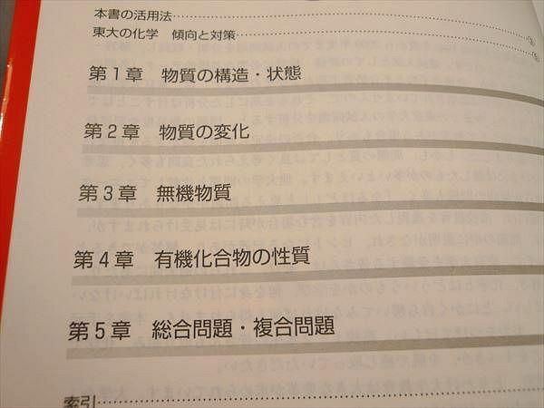 NP79-020 教学社 赤本 東大の化学 25ヵ年 from1985to2009 堀芙三夫 m1B_画像4
