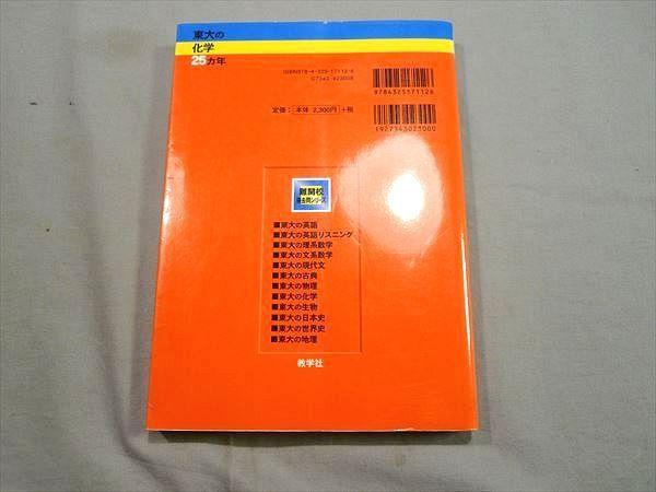 NP79-020 教学社 赤本 東大の化学 25ヵ年 from1985to2009 堀芙三夫 m1B_画像3