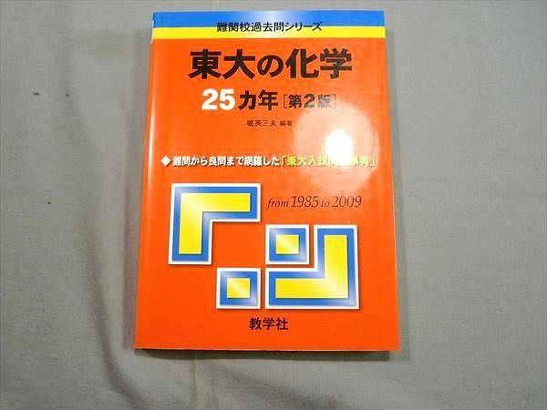 NP79-020 教学社 赤本 東大の化学 25ヵ年 from1985to2009 堀芙三夫 m1B_画像1