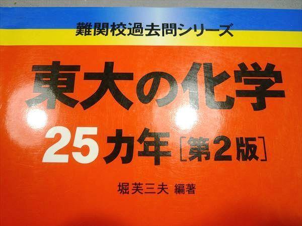 NP79-020 教学社 赤本 東大の化学 25ヵ年 from1985to2009 堀芙三夫 m1B_画像2